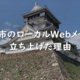 北九州市のローカルWebメディアを立ち上げた理由