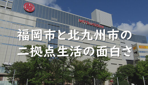 福岡市と北九州市の二拠点生活の面白さ